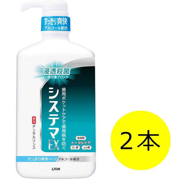 システマEX洗口液レギュラー900mL