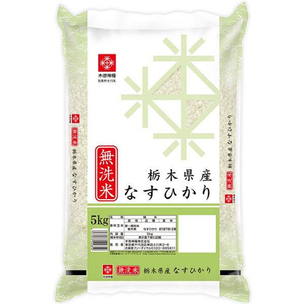 【無洗米】栃木なすひかり 28年産