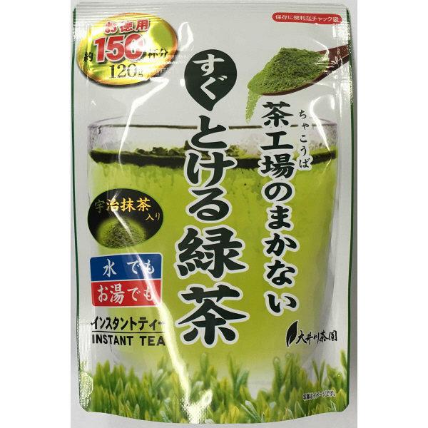 茶工場のまかないすぐとける緑茶 1袋