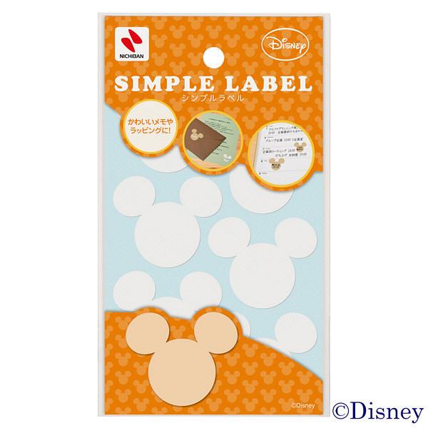 ラベルシール白 ディズニー3袋(取寄品)