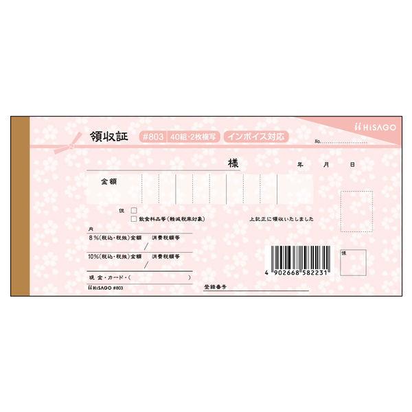 ヒサゴ デザイン領収証 桜 薄紅 #803 1包(5冊入) (取寄品)