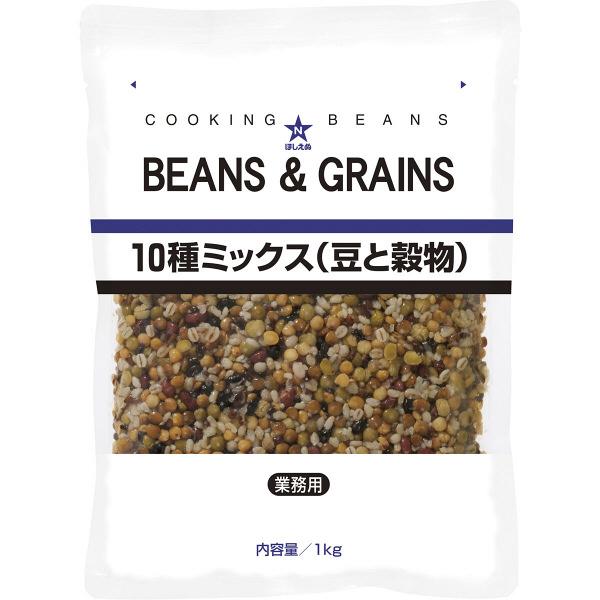 業務用ほしえぬ10種ミックス(豆と穀物)