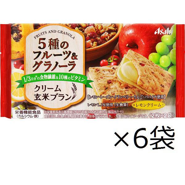 クリーム玄米ブラン 5種のフルーツ 6袋