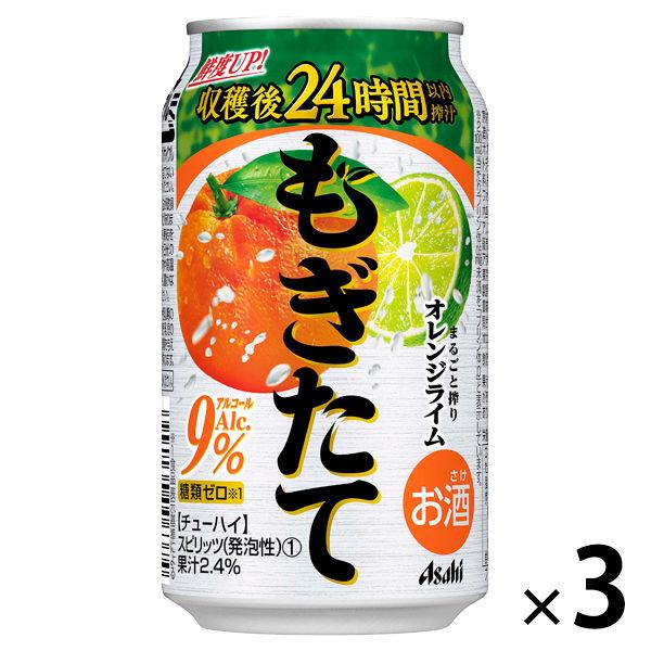 もぎたてまるごと搾りオレンジライム 3缶