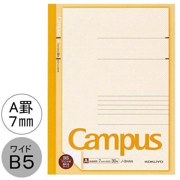 キャンパスノート プリント貼付用 A罫