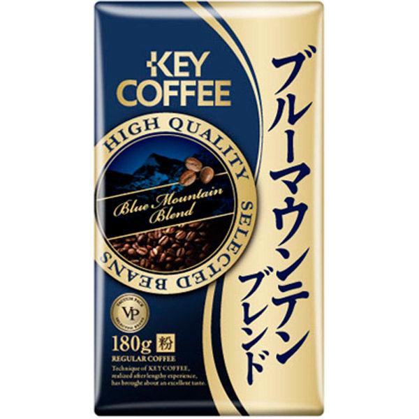 キーコーヒー ブルーマウンテンブレンド