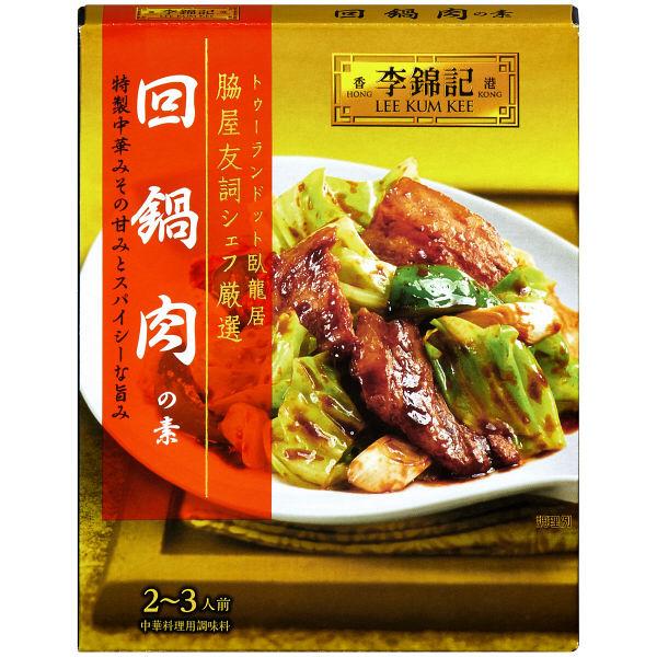 エスビー食品 李錦記 回鍋肉の素 1個