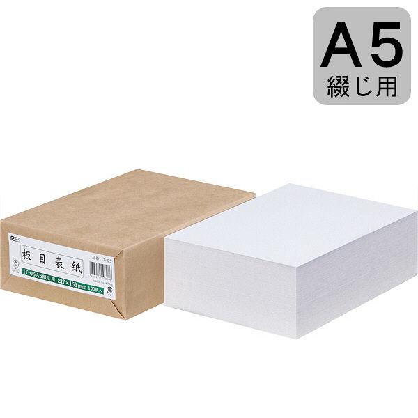 板目表紙 A5とじ用 1包(100枚入) 穴なし IT-05 今村紙工