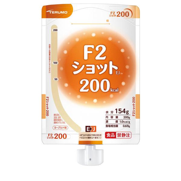テルモ F2(エフツー)ショットEJ