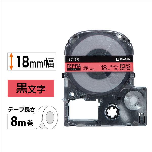 キングジム テプラ PROテープ 18mm カラーラベル パステル 赤ラベル(黒文字) 1個 SC18R