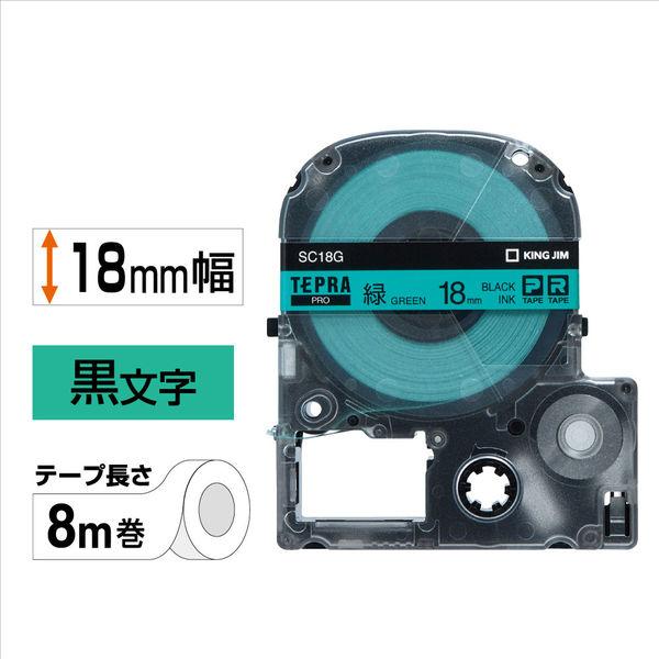 キングジム テプラ PROテープ 18mm カラーラベル パステル 緑ラベル(黒文字) 1個 SC18G
