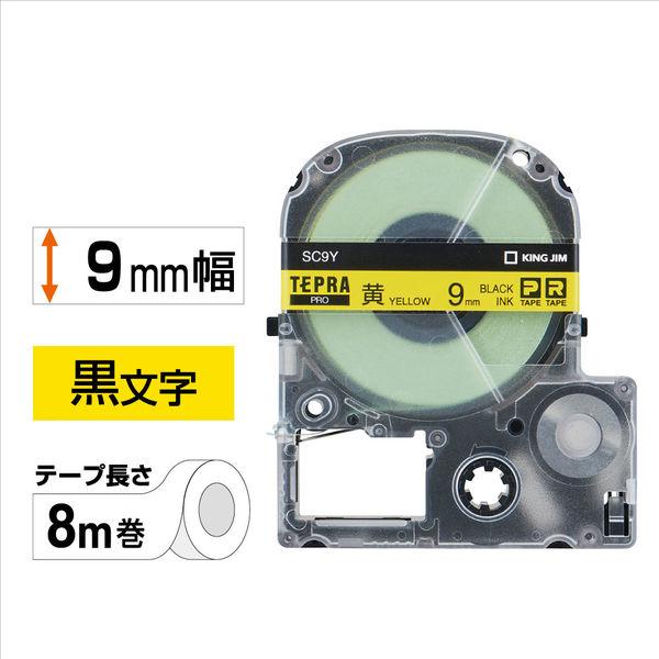 キングジム テプラ PROテープ 9mm カラーラベル パステル 黄ラベル(黒文字) 1個 SC9Y