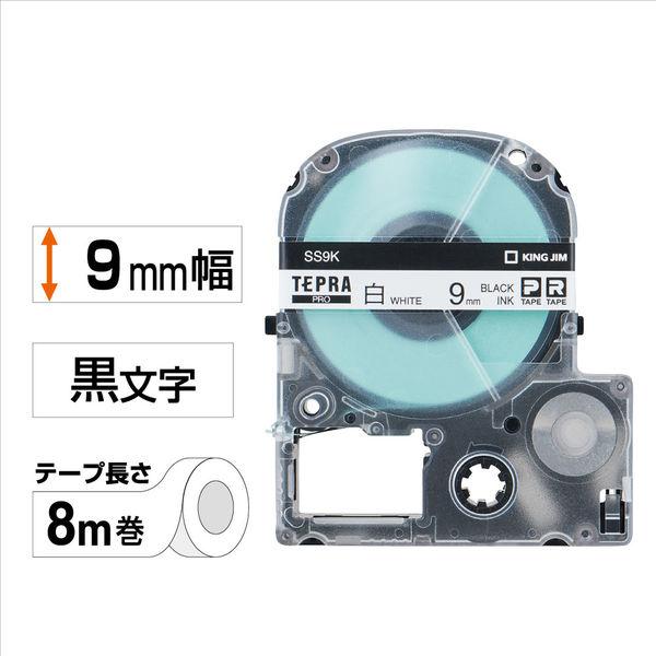 テプラPROテープ 白 黒文字 9mm