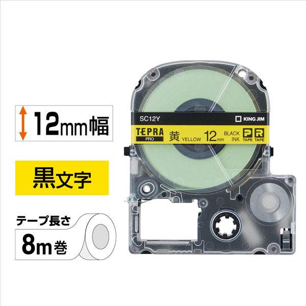 テプラPROテープ 黄 12mm