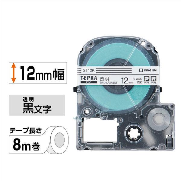 テプラPROテープ 透明 黒文字12mm