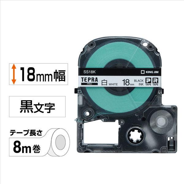 テプラPROテープ 白 黒文字 18mm