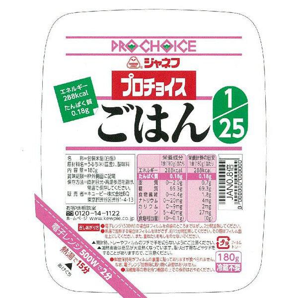 キユーピー ジャネフ プロチョイス ごはん 1/25 1箱(20パック入)  27182 (取寄品)