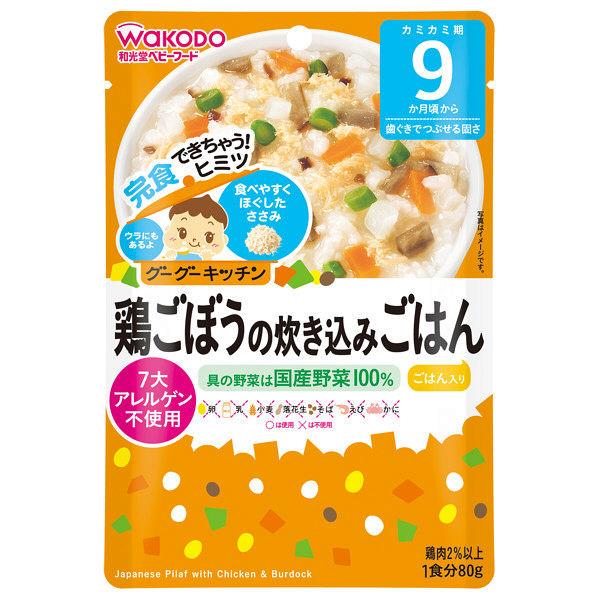 和光堂 鶏ごぼうの炊き込みごはん