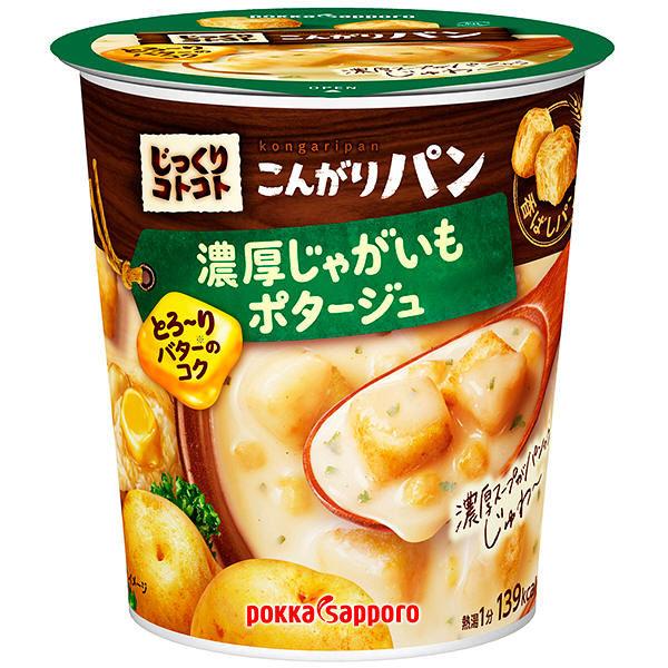 こんがりパン北海道じゃがバター3食