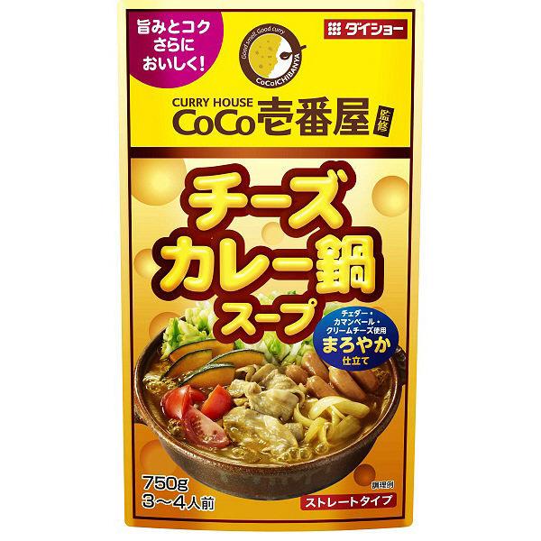 CoCo壱番屋監修チーズカレー鍋スープ