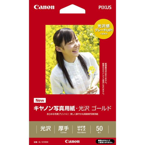 キヤノン キヤノン写真用紙 光沢ゴールド はがき GL-101HS50 1冊(50枚入) (取寄品)
