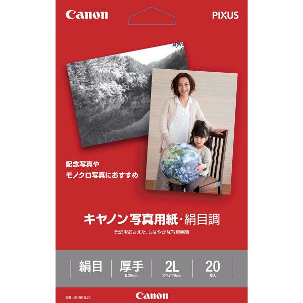 キヤノン キヤノン写真用紙 絹目調2L SG-2012L20 1冊(20枚入) (取寄品)