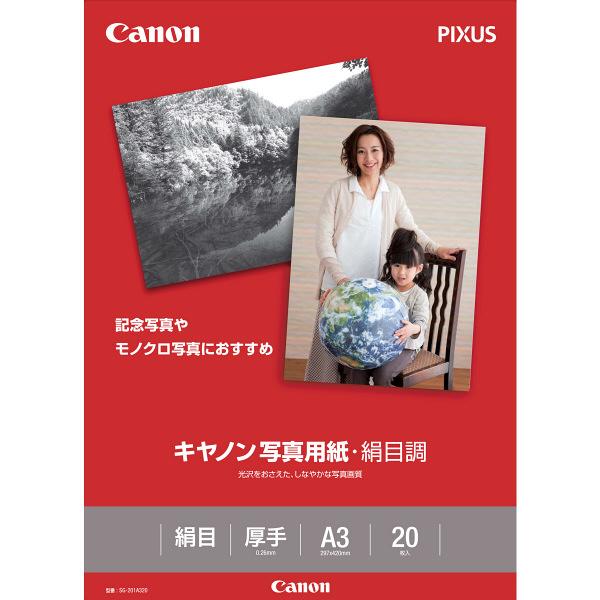 キヤノン キヤノン写真用紙 絹目調A3 SG-201A320 1冊(20枚入) (取寄品)