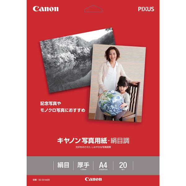 キヤノン キヤノン写真用紙 絹目調A4 SG-201A420 1冊(20枚入) (取寄品)