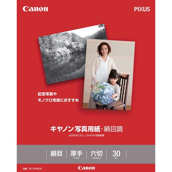 キヤノン キヤノン写真用紙 絹目調六切 SG-201MG30 1冊(30枚入) (取寄品)