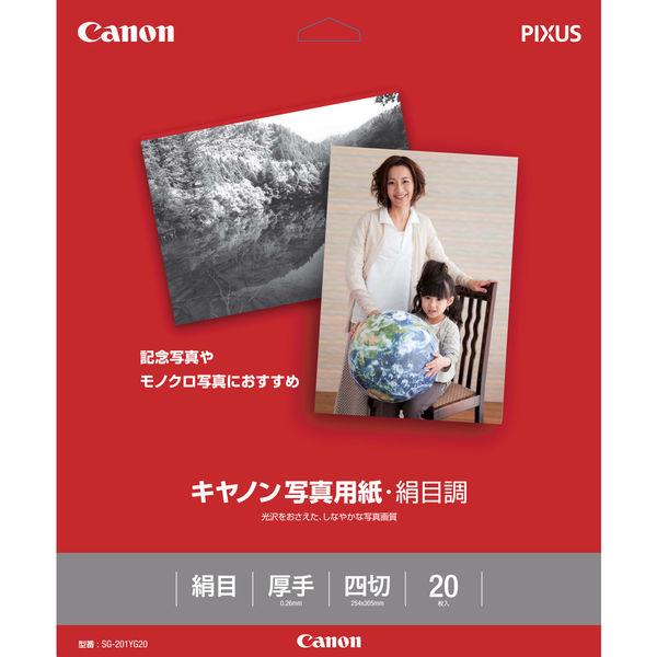 キヤノン キヤノン写真用紙 絹目調四切 SG-201YG20 1冊(20枚入) (取寄品)