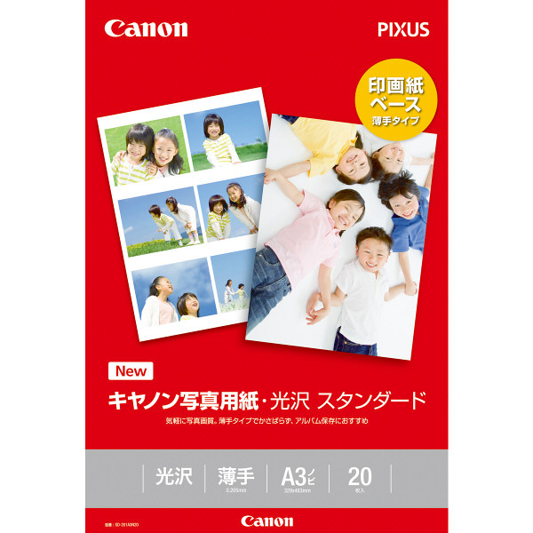 キヤノン キヤノン写真用紙 光沢スタンダード A3ノビ SD-201A3N20 1冊(20枚入) (取寄品)
