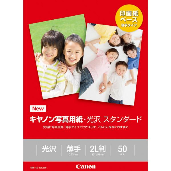 キヤノン キヤノン写真用紙 光沢スタンダード 2L SD-2012L50 1冊(50枚入) (取寄品)