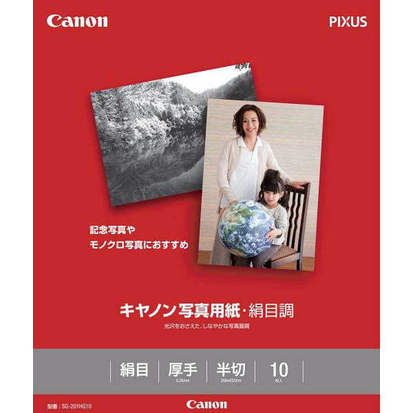 キヤノン キヤノン写真用紙 絹目調半切 SG-201HG10 1冊(10枚入) (取寄品)