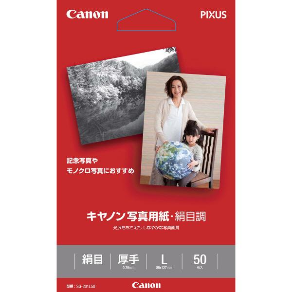 キヤノン キヤノン写真用紙 絹目調L SG-201L50 1冊(50枚入) (取寄品)