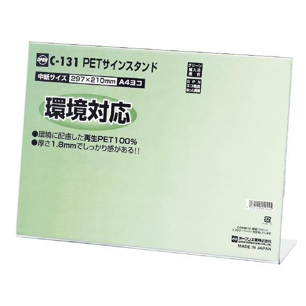 オープン工業 PETサインスタンド A4ヨコ L型 C-131 1セット(5枚入) (取寄品)