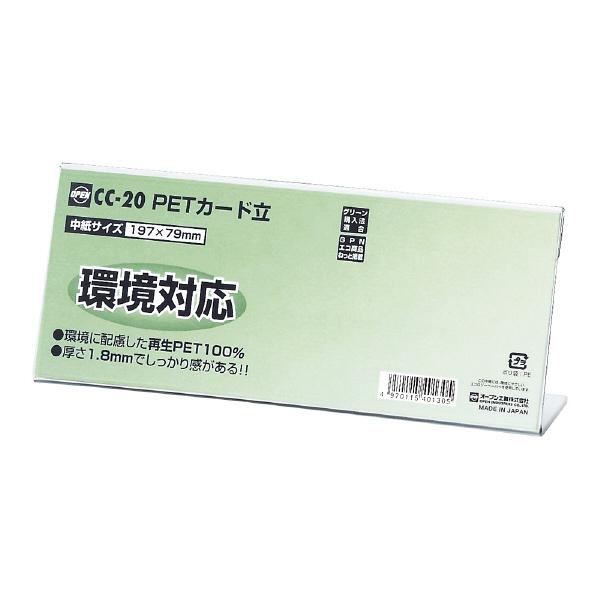 オープン工業 PETカード立 CC型 CC-20 1セット(10枚入) (取寄品)