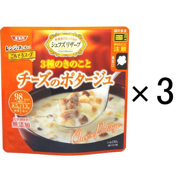 3種のきのことチーズのポタージュ3食