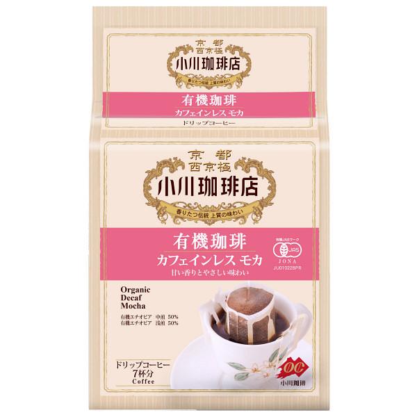 有機カフェインレスモカ ドリップコーヒー