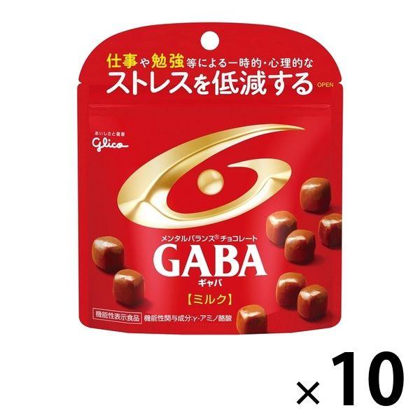 メンタルバランスチョコギャバミルク10袋