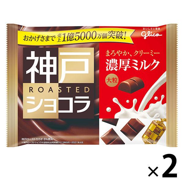 神戸ローストショコラ 濃厚ミルクチョコ
