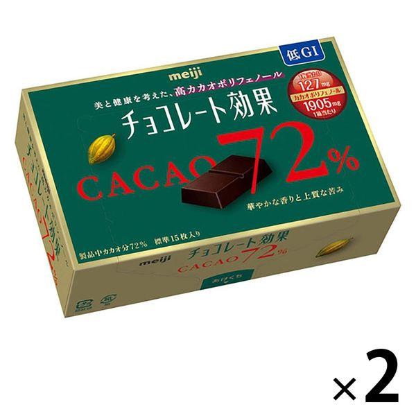 明治 チョコレート効果カカオ72% 2箱