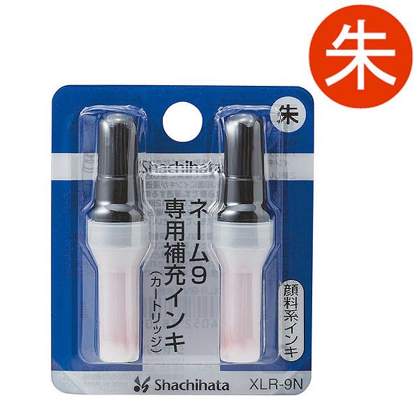 シヤチハタ補充インキ ネーム9用 朱2本