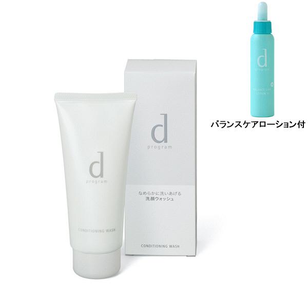 dプログラム ウォッシュ&化粧水セット