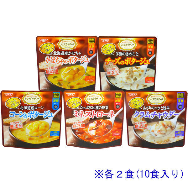 レンジでごちそう!スープ10食アソート