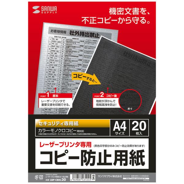 サンワサプライ レーザープリンタ専用コピー防止用紙 A4サイズ LBP-CBKL20 1冊(20枚入) (直送品)