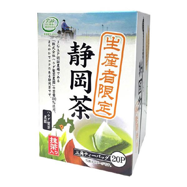 生産者限定静岡茶三角TB 20バッグ入