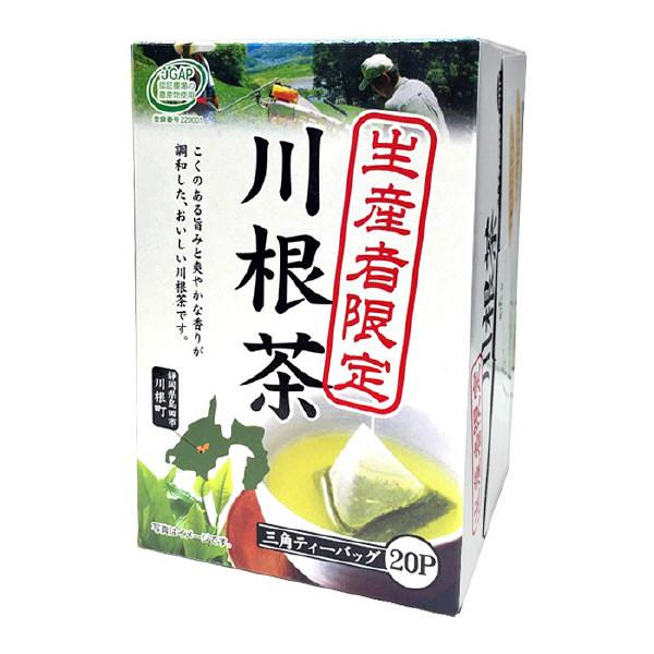 生産者限定 川根茶 三角TB 20バッグ