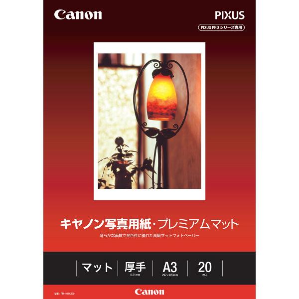 キヤノン 写真用紙 A3 プレミアムマット PM-101A320 1冊(20枚入) (取寄品)