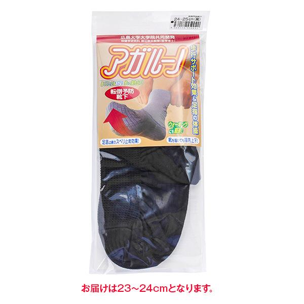 コーポレーションパールスター 転倒予防靴下 アガルーノ 黒(23~24cm) 2足組 (取寄品)