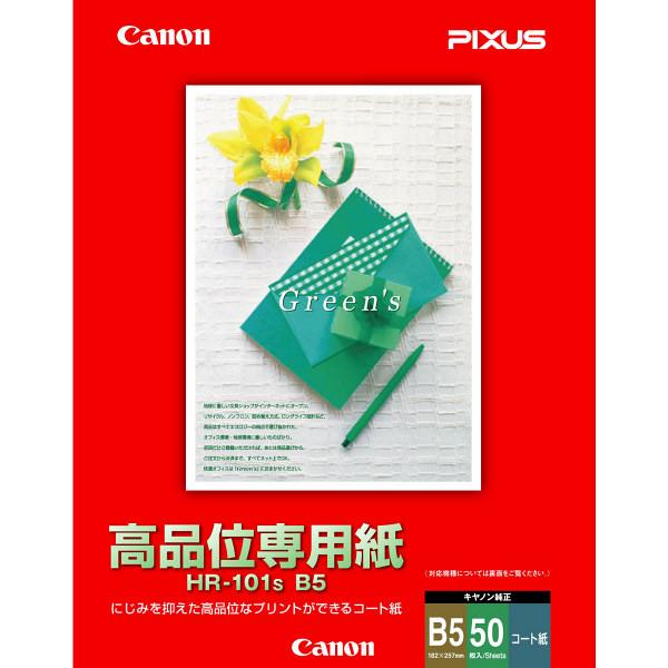キヤノン B5 高品位専用紙 HR-101SB5 1冊(50枚入) (取寄品)
